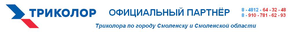 Официальный представитель Триколор ТВ, спутниковое оборудование. Адрес: г. Смоленск, ул. Николаева, д.12-а